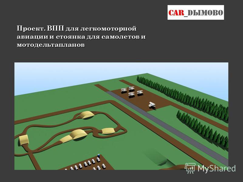 Проект. ВПП для легкомоторной авиации и стоянка для самолетов и мотодельтапланов