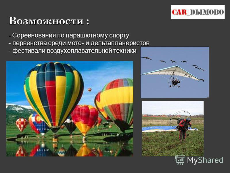 Возможности : - Соревнования по парашютному спорту - первенства среди мото- и дельтапланеристов - фестивали воздухоплавательной техники