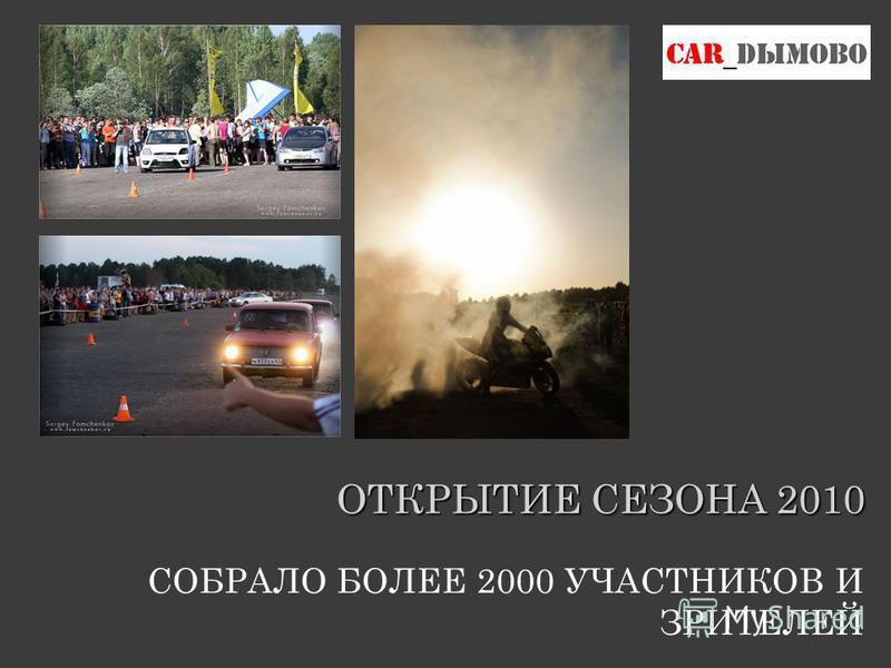 ОТКРЫТИЕ СЕЗОНА 2010 СОБРАЛО БОЛЕЕ 2000 УЧАСТНИКОВ И ЗРИТЕЛЕЙ