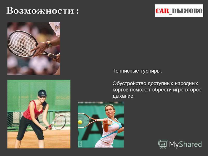 Теннисные турниры. Обустройство доступных народных кортов поможет обрести игре второе дыхание.