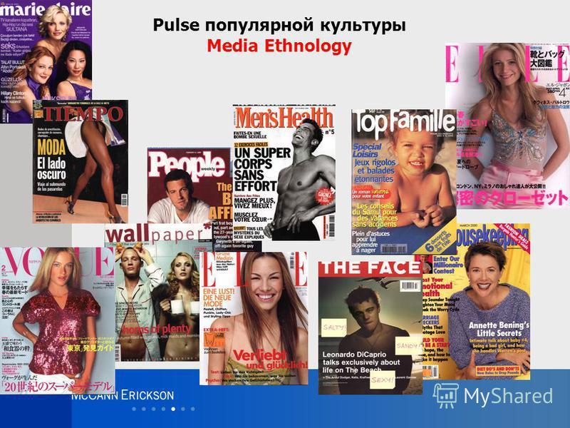 Pulse популярной культуры Media Ethnology