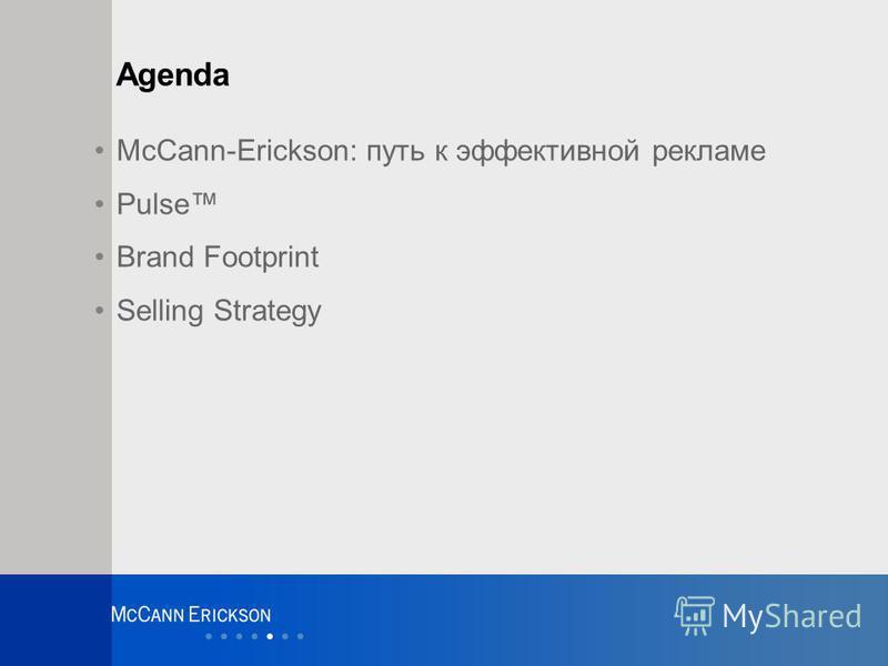 Agenda McCann-Erickson: путь к эффективной рекламе Pulse Brand Footprint Selling Strategy