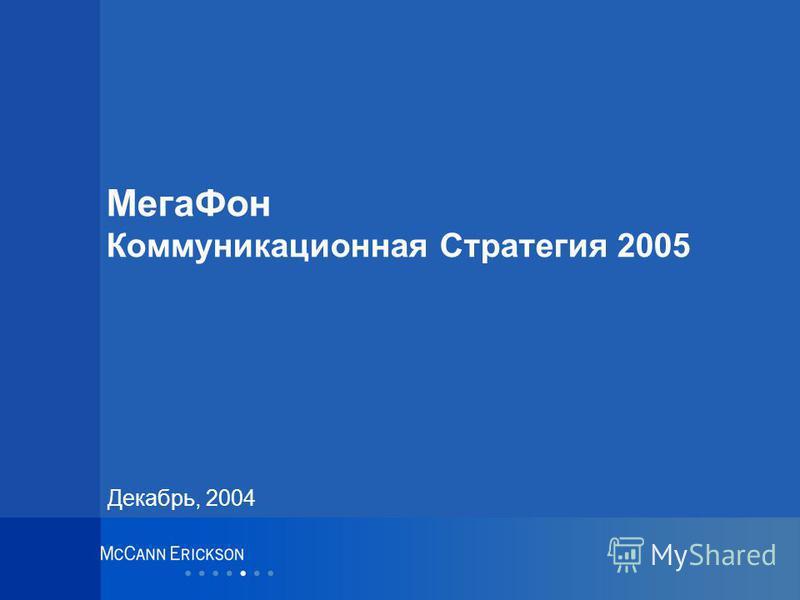 Декабрь, 2004 Мега Фон Коммуникационная Стратегия 2005