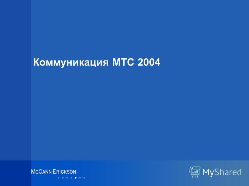 Коммуникация МТС 2004