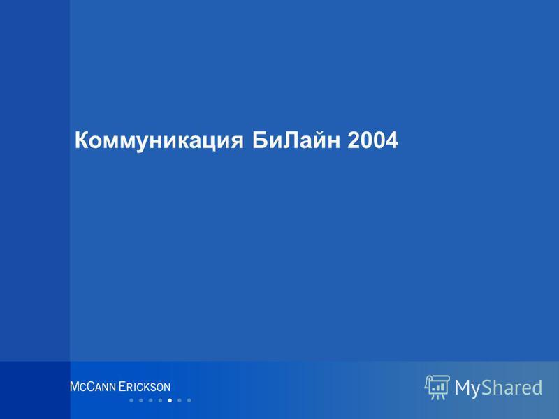 Коммуникация Би Лайн 2004