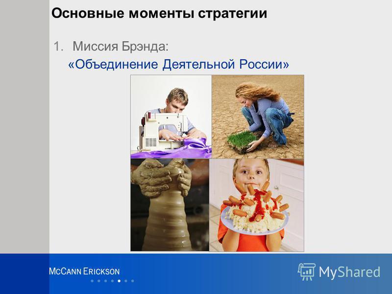 Основные моменты стратегии 1. Миссия Брэнда: «Объединение Деятельной России»