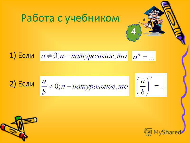 1) Если Работа с учебником 2) Если 4