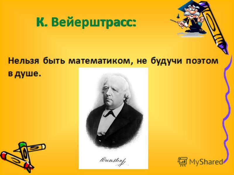 К. Вейерштрасс: