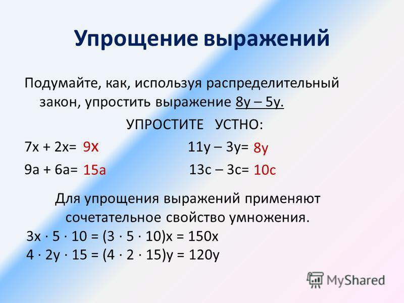Упрощение выражений Проверь себя: 2 х + 3 х = 2 х + 3 х = ( 2+3) х = 5 х = 5 х Используя распределительный закон преобразуйте выражение 2 х + 3 х Рассмотрим выражение 5 х упрощение выражения числовой множитель или коэффициент буквенный множитель