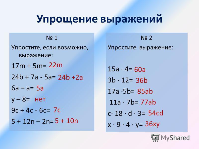 Упрощение выражений Подумайте, как, используя распределительный закон, упростить выражение 8 у – 5 у. УПРОСТИТЕ УСТНО: 7 х + 2 х= 11 у – 3 у= 9 а + 6 а= 13 с – 3 с= Для упрощения выражений применяют сочетательное свойство умножения. 3 х 5 10 = (3 5 1