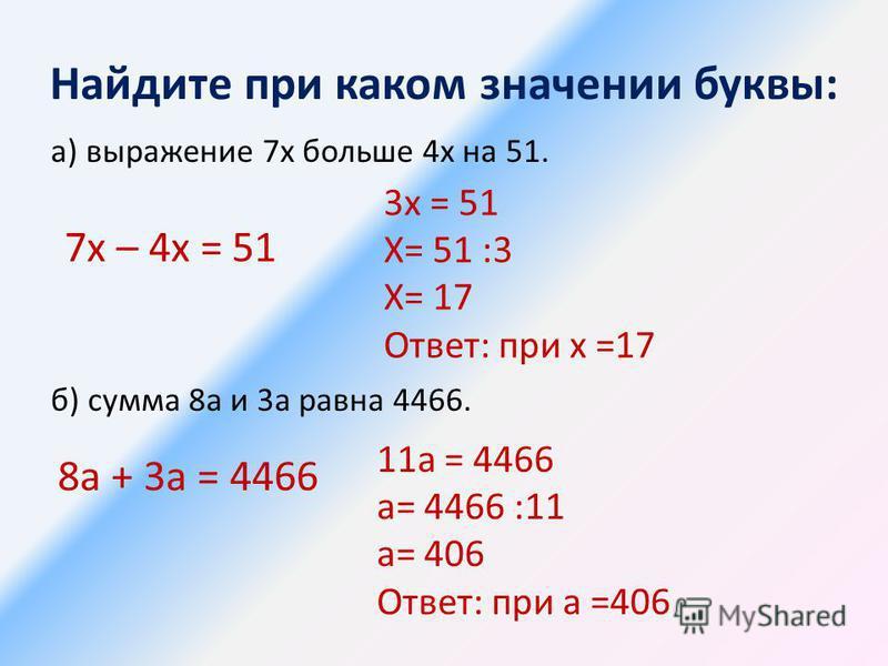 Решите уравнение: 4 15 а – 8 а = 21 3 х – х = 12 4 у + 2 у – у = 20 2 а + 8 а + 37 = 107 7 а = 21 а = 21: 7 а = 3 2 х = 12 х = 12: 2 х = 6 5 у = 20 у = 20: 5 у = 4 10 а +37 = 107 10 а = 107 – 37 10 а = 70 а = 7