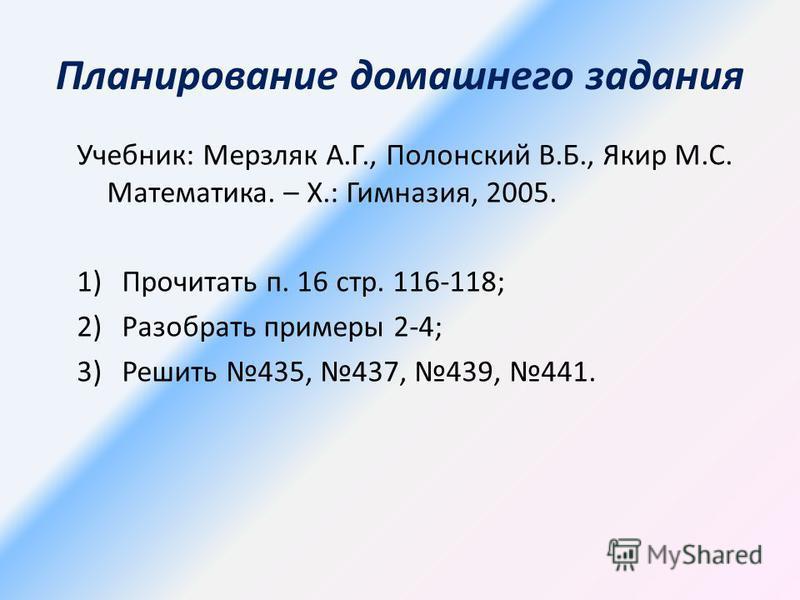 Ответьте на вопросы: Для выражения левого столбика найдите пару из правого столбика. Соедините их стрелочками. 5 х + 3 х – 4 4 а 3 2 а –а + 7 а 12 х – 7 х + 2 4 х 6 2 9 х 5 8 а 12 а 45 х 8 х – 4 2 + 5 х 48 х 3 х