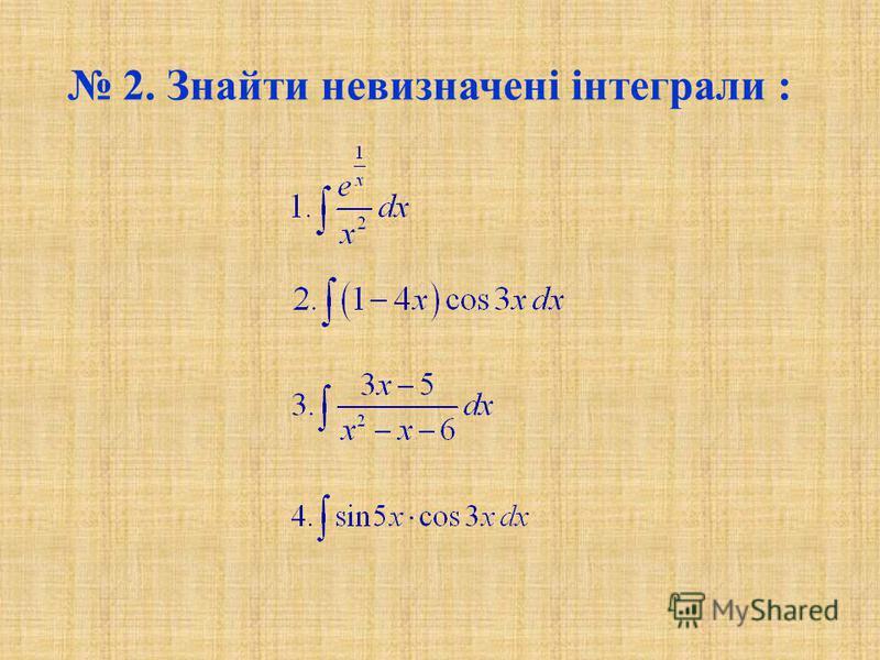 2. Знайти невизначені інтеграли :