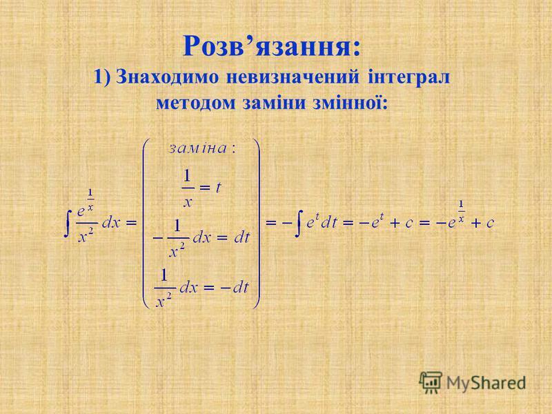 Розвязання: 1) Знаходимо невизначений інтеграл методом заміни змінної:
