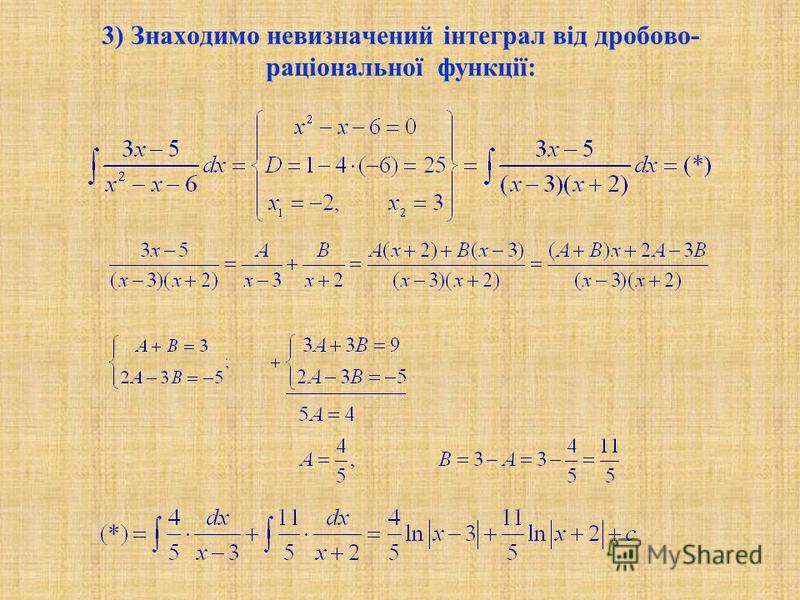3) Знаходимо невизначений інтеграл від дробово- раціональної функції: