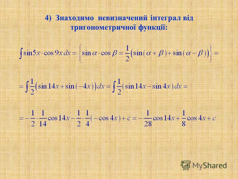 4) Знаходимо невизначений інтеграл від тригонометричної функції: