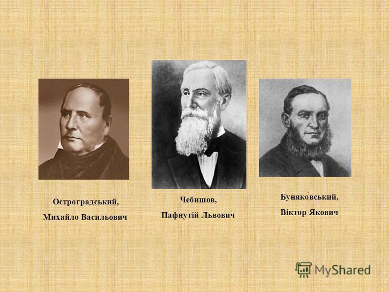 Остроградський, Михайло Васильович Чебишов, Пафнутій Львович Буняко́вський, Віктор Якович