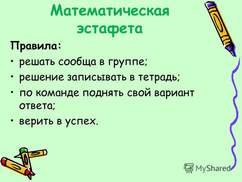 Математическая эстафета Правила: решать сообща в группе; решение записывать в тетрадь; по команде поднять свой вариант ответа; верить в успех.