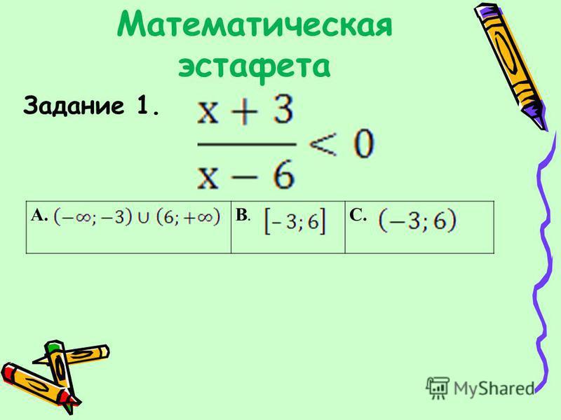 Математическая эстафета Задание 1. А.В.В. С.