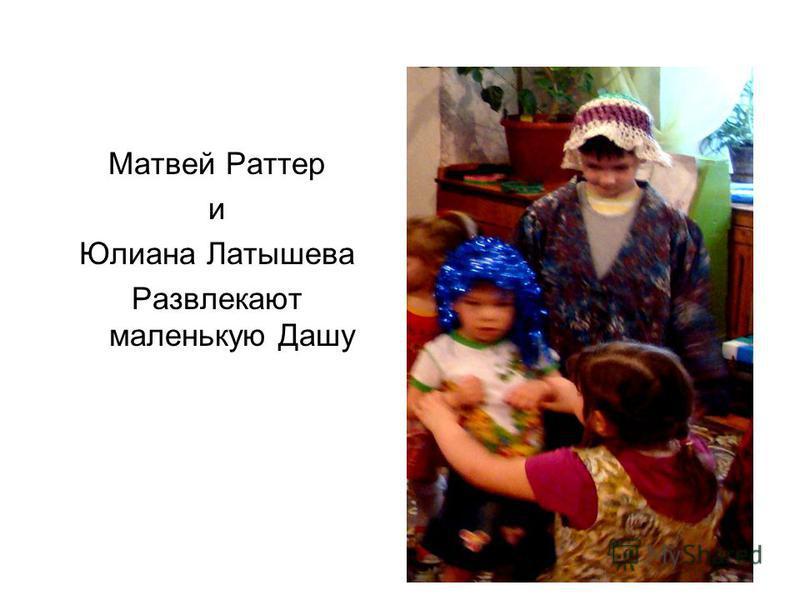 Матвей Раттер и Юлиана Латышева Развлекают маленькую Дашу
