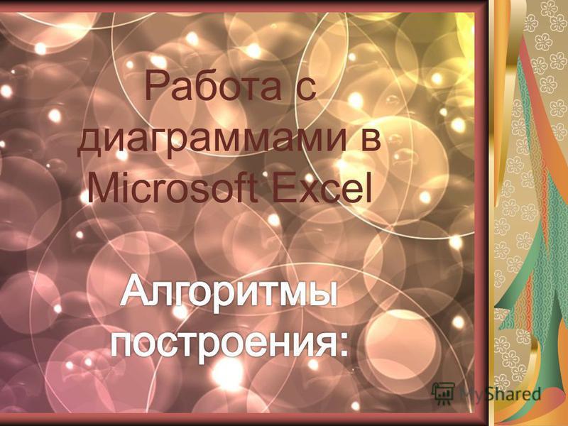 Работа с диаграммами в Microsoft Excel