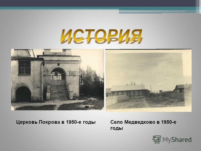 Церковь Покрова в 1950-е годы Село Медведково в 1950-е годы