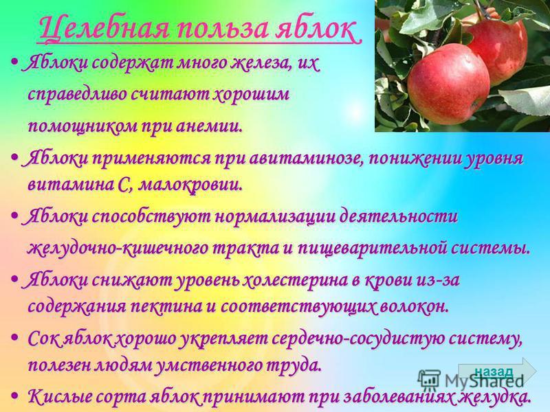 мальт яблоки фото
