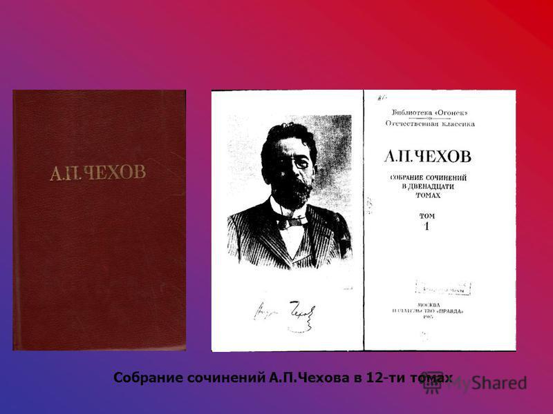 Собрание сочинений А.П.Чехова в 12-ти томах