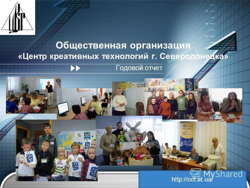 LOGO Общественная организация «Центр креативных технологий г. Северодонецка» Годовой отчет http://cct.at.ua/