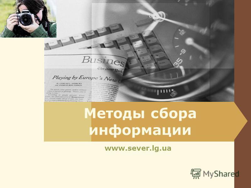 LOGO Методы сбора информации www.sever.lg.ua