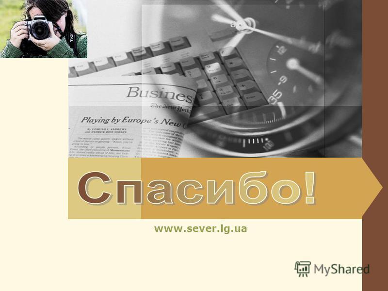 LOGO www.sever.lg.ua