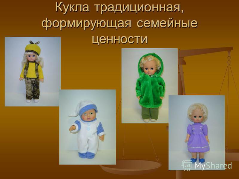 Кукла традиционная, формирующая семейные ценности