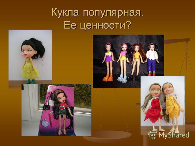 Кукла популярная. Ее ценности?