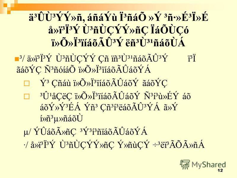 12 ä³ÛÙ³ÝÝ»ñ, áñáÝù ϳñáÕ »Ý ³ñ·»É³Ï»É å»ï³Ï³Ý Ù³ñÙÇÝÝ»ñÇ ÏáÕÙÇó ï»Õ»Ï³ïíáõÃÛ³Ý ëñ³Ù³¹ñáõÙÁ ³/ ä»ï³Ï³Ý Ù³ñÙÇÝÝ Çñ ïñ³Ù³¹ñáõÃÛ³Ý ï³Ï ãáõÝÇ Ñ³ñóíáÕ ï»Õ»Ï³ïíáõÃÛáõÝÁ ݳ Çñáù ï»Õ»Ï³ïíáõÃÛáõÝ ãáõÝÇ ³Û¹åÇëÇ ï»Õ»Ï³ïíáõÃÛáõÝ Ñ³í³ù»ÉÝ áõ áõݻݳÉÁ Ýñ³ Çñ³í³ëáõ
