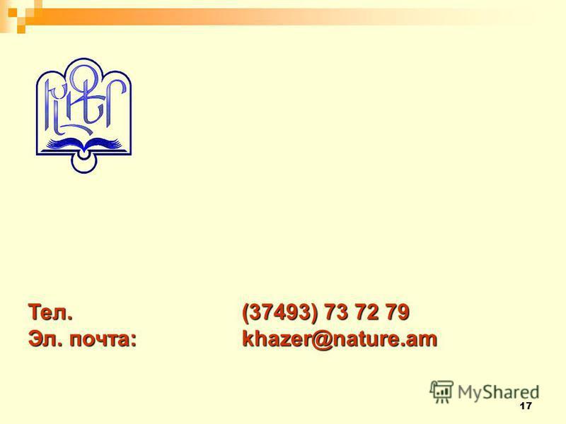 17 Тел.(37493) 73 72 79 Эл. почта:khazer@nature.am Тел.(37493) 73 72 79 Эл. почта:khazer@nature.am