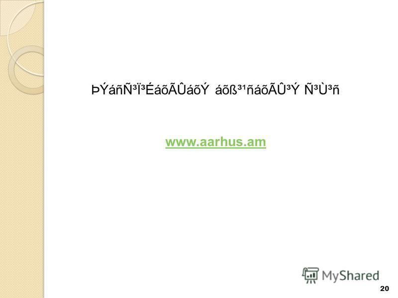 20 ÞÝáñѳϳÉáõÃÛáõÝ áõß³¹ñáõÃÛ³Ý Ñ³Ù³ñ www.aarhus.am