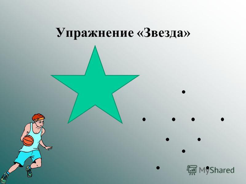 Упражнение «Звезда»