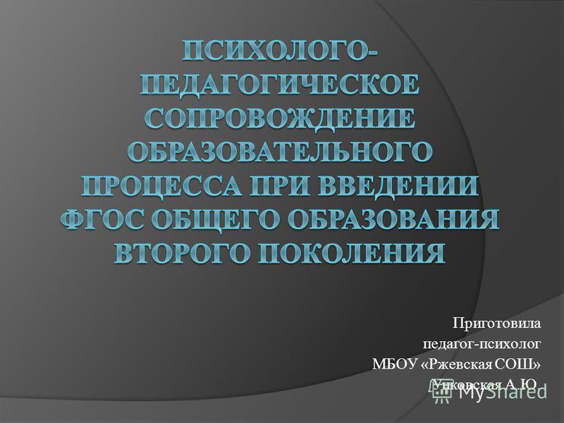 Приготовила педагог-психолог МБОУ «Ржевская СОШ» Унковская А.Ю.