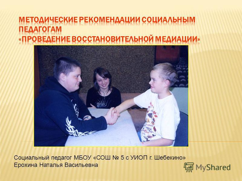 Социальный педагог МБОУ «СОШ 5 с УИОП г. Шебекино» Ерохина Наталья Васильевна