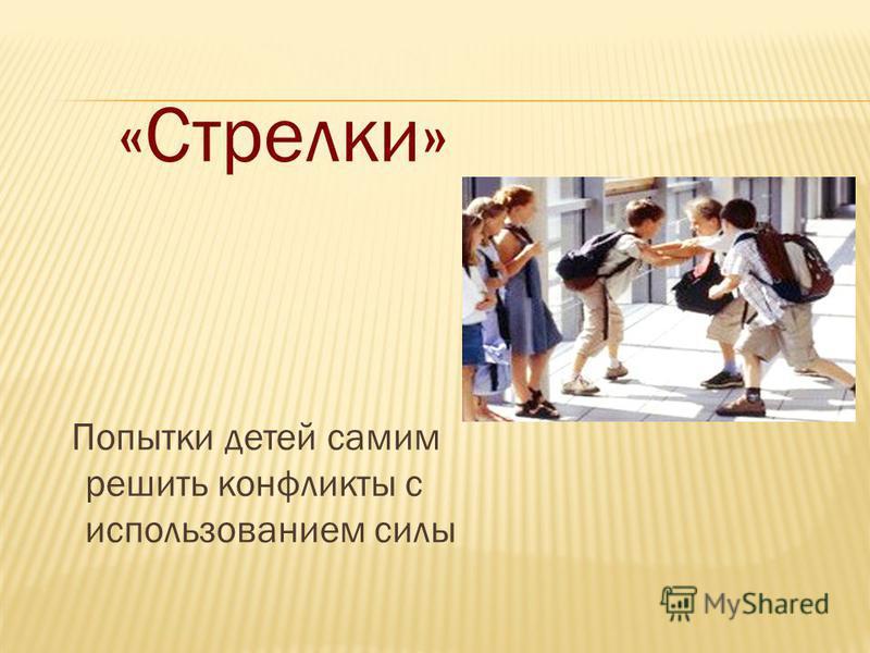 «Стрелки» Попытки детей самим решить конфликты с использованием силы