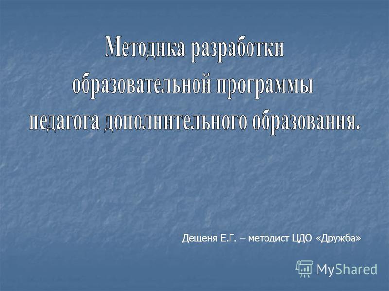 Дещеня Е.Г. – методист ЦДО «Дружба»