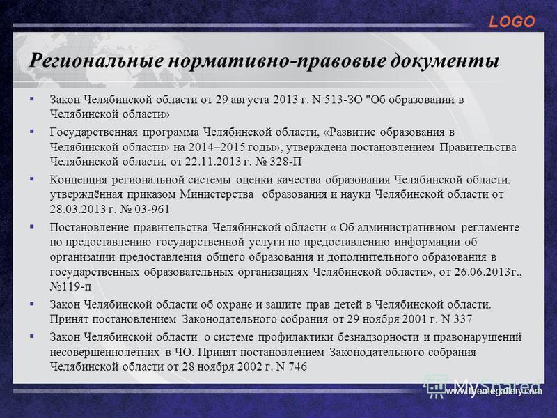 LOGO Региональные нормативно-правовые документы Закон Челябинской области от 29 августа 2013 г. N 513-ЗО