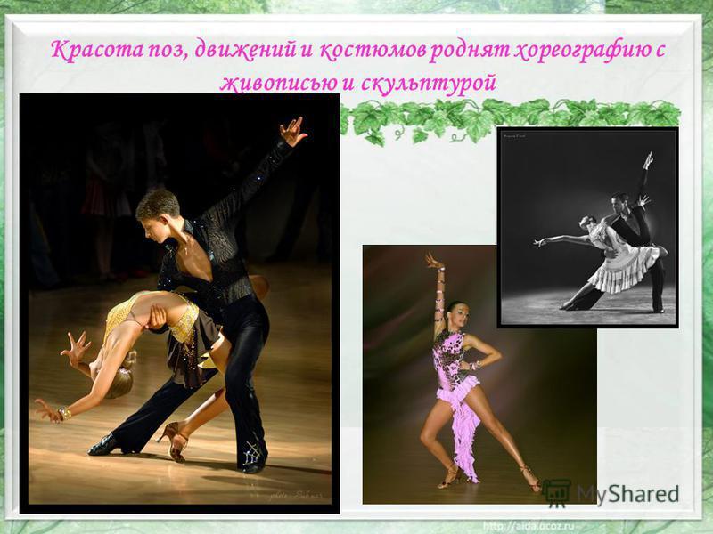 Красота поз, движений и костюмов роднят хореографию с живописью и скульптурой
