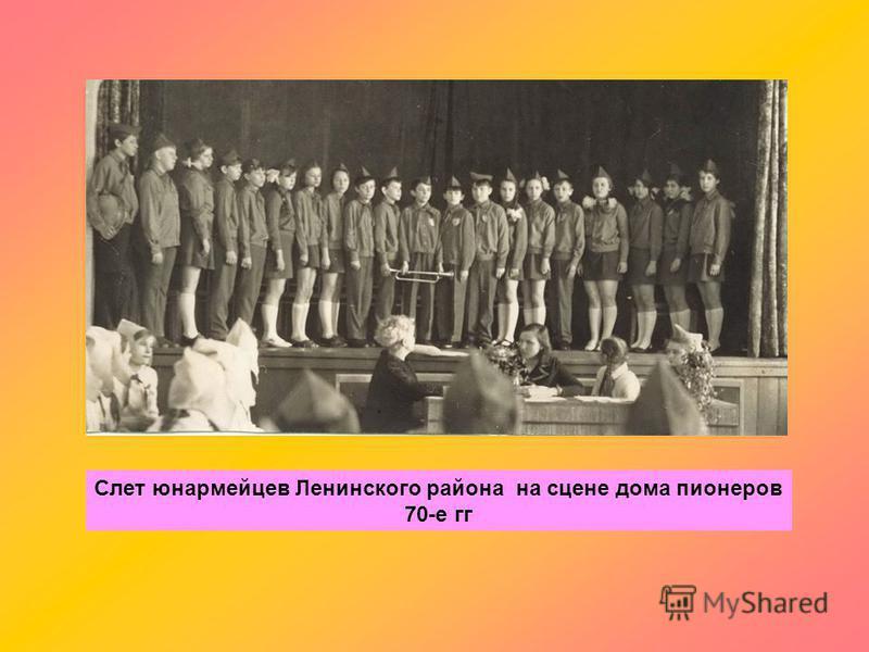 Слет юнармейцев Ленинского района на сцене дома пионеров 70-е гг