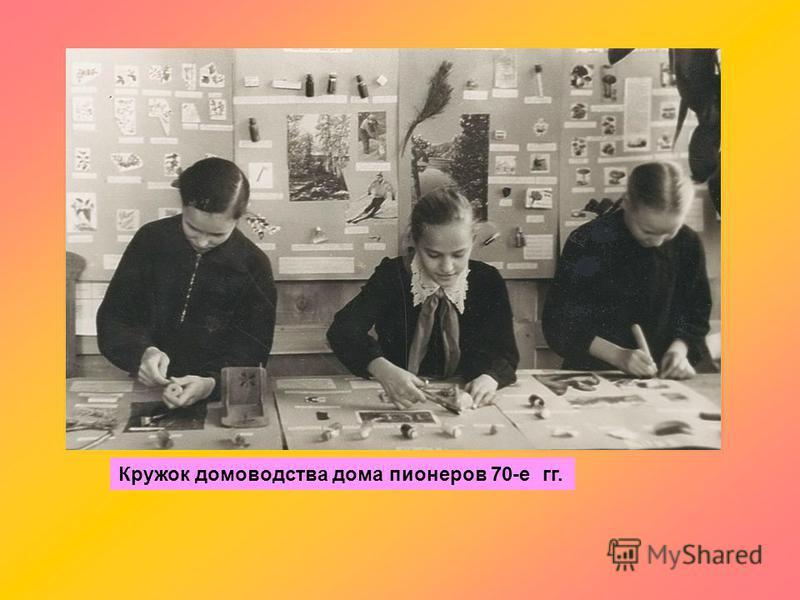 Кружок домоводства дома пионеров 70-е гг.