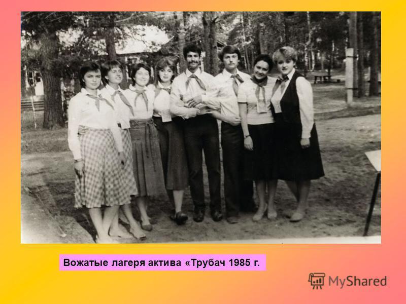 Вожатые лагеря актива «Трубач 1985 г.