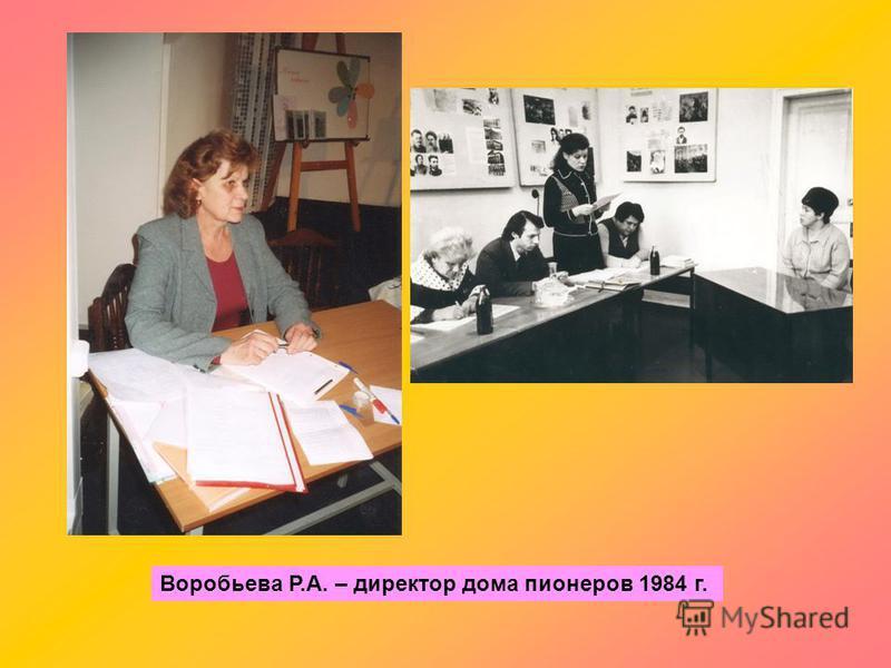 Воробьева Р.А. – директор дома пионеров 1984 г.