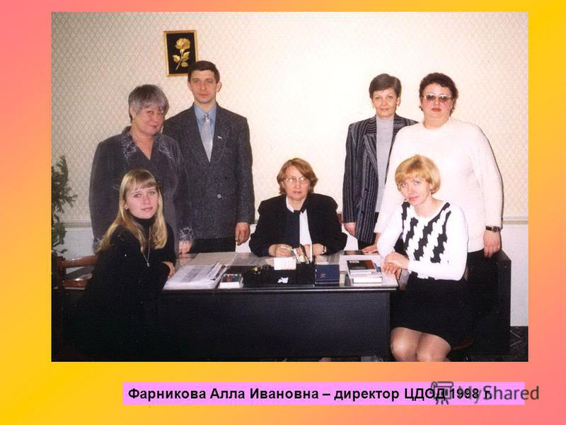 Фарникова Алла Ивановна – директор ЦДОД 1998 г.