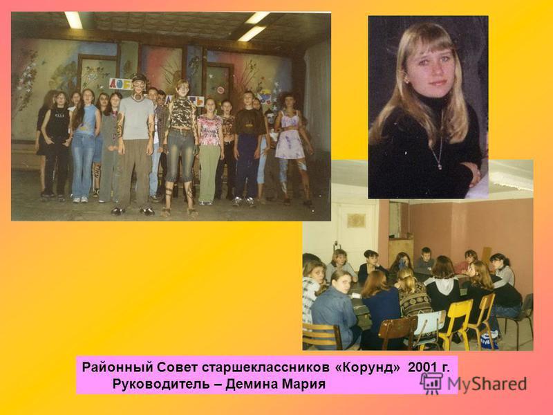 Районный Совет старшеклассников «Корунд» 2001 г. Руководитель – Демина Мария