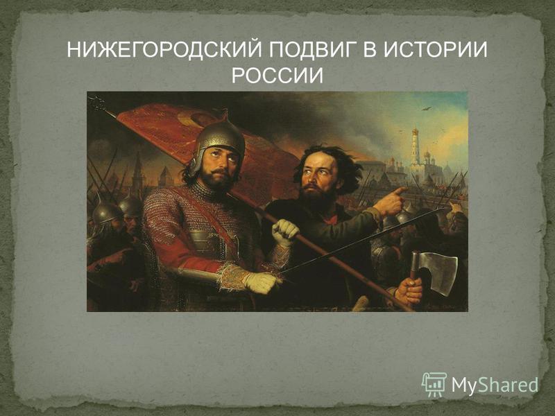 НИЖЕГОРОДСКИЙ ПОДВИГ В ИСТОРИИ РОССИИ
